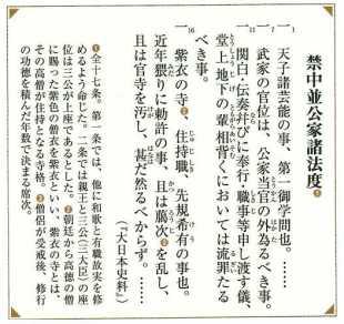 幕藩体制~「幕府」と「藩」とサ...
