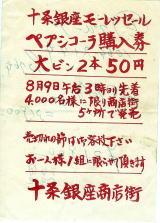 ◆ ペプシコーラ購入券 ◆