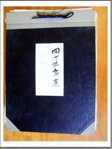 ◆ 43年度組合通知文書綴 ◆