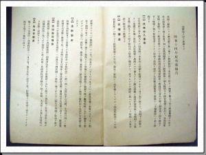 ◆ 昭和14年度事業報告 ◆