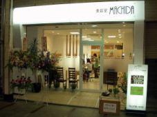 machida1