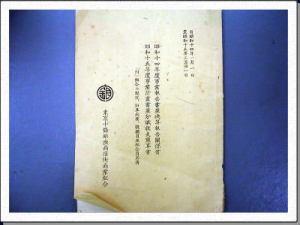 ◆ 東京十條銀座商店街商業組合 昭和14年度事業報告書 ◆