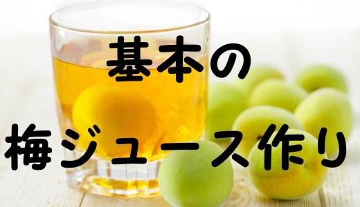 基本の梅ジュース作り