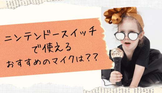 高音質マイクからコスパ重視マイクまで!Nintendo Switchで使えるおすすめのカラオケマイクをご紹介!