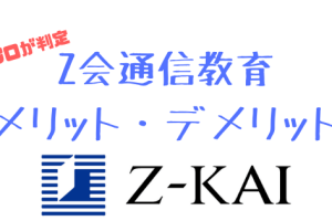 Z会メリットデメリット