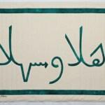 Welcome Mat art quilt with Arabic words Ahlan wa Sahlan