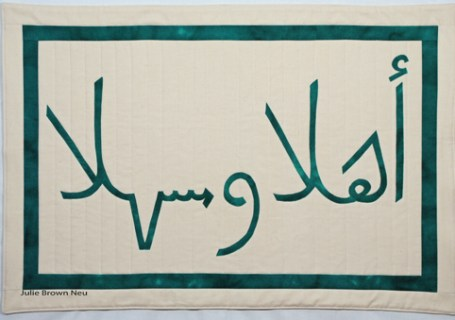 Welcome Mat art quilt with Arabic words Ahlan wa Sahlan