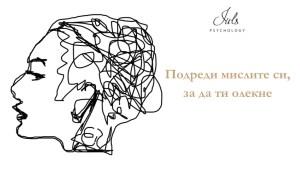 персонален психологически тренинг Юлика Новкова