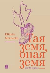 Ivanka Mogilska Taya zemya_korica