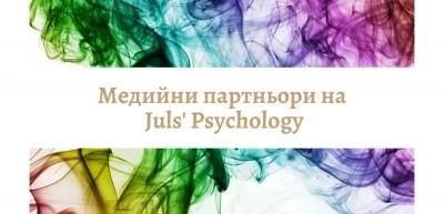 Медийни партньори на Juls' Psychology