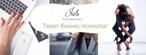 Julika Novkova Juls' Psychology