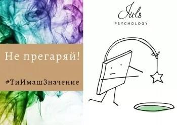 Юлика Новкова Собствен бизнес без бърнаут