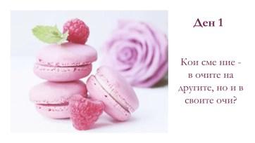Julika Novkova Day 1 Personal Brand Challenge