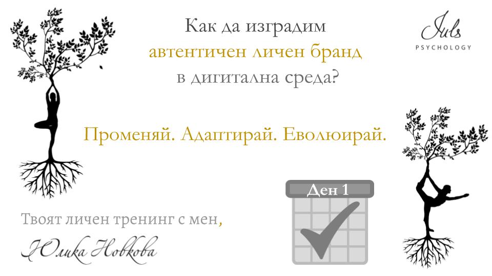 Julika Novkova Personal Brand Training