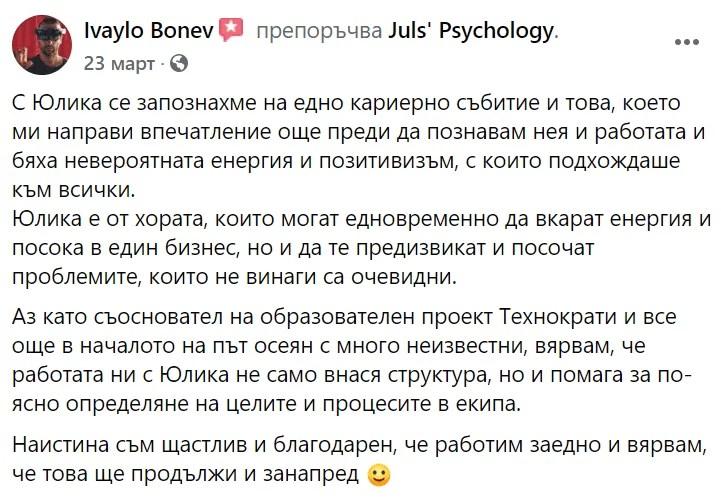 Ивайло Бонев Технократи