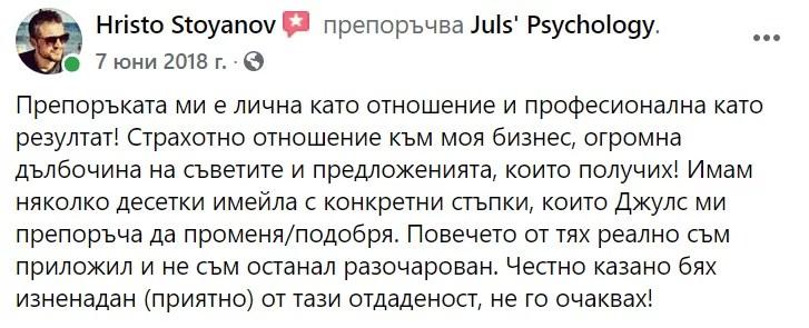 Христо Стоянов Лайфхак Груп
