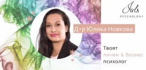 D-r Julika Novkova Business psychologist