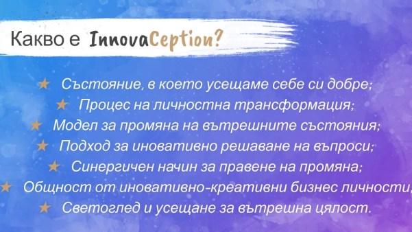 InnovaCeption си ти
