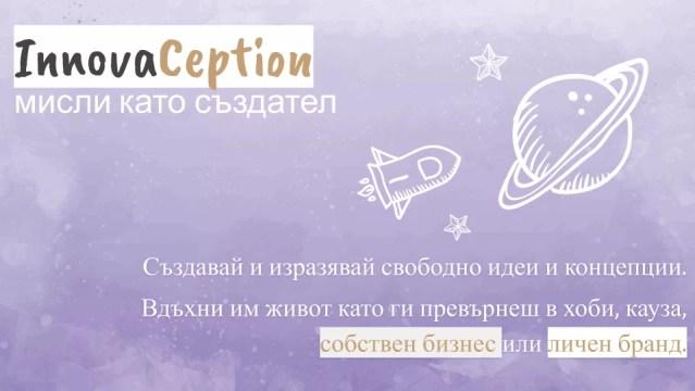 InnovaCeption развивай своите идеи