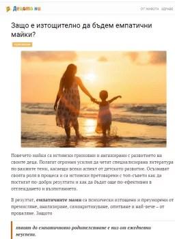 Юлика Новкова Децата ни емпатия родители