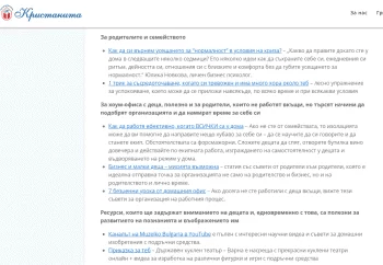 Юлика Новкова полезни ресурси за хоумофис