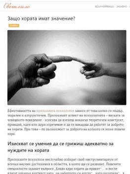 Юлика Новкова Сисълът от хората