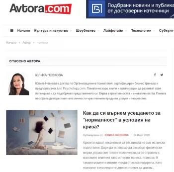 Юлика Новкова усещане за нормалност