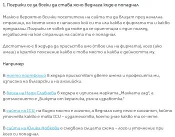 Юлика Новкова личен бранд