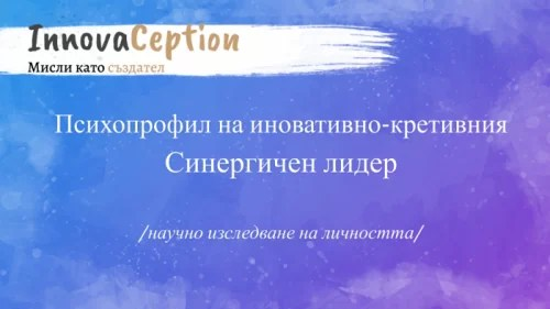 InnovaCeption личностен профил на синергичния лидер