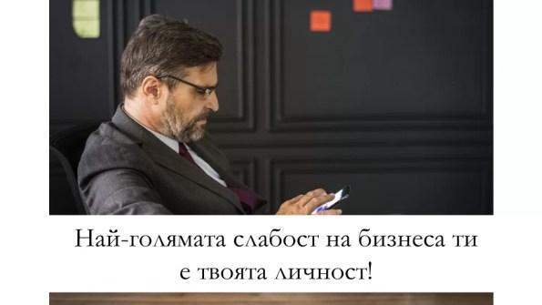 Личността на бизнес лидера