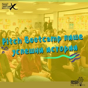 Pitch Bootcamp Sofia 2021