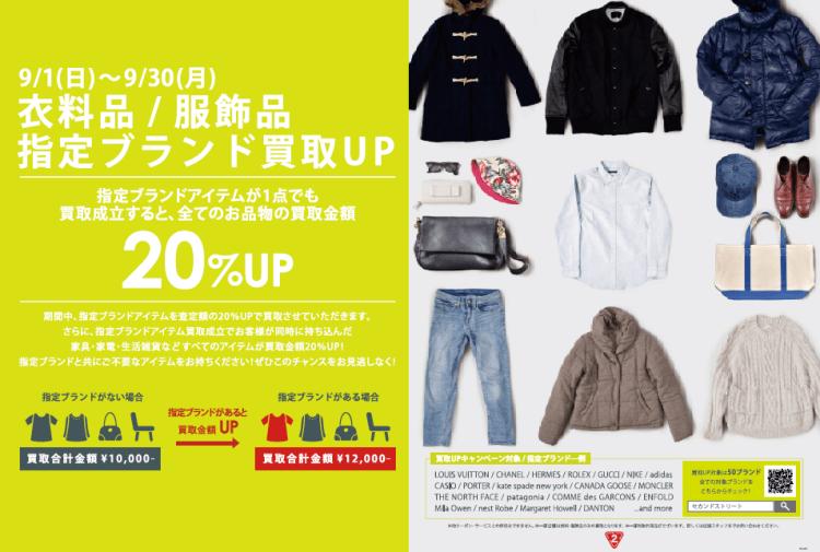 衣料品・服飾品指定ブランド買取UPキャンペーン開催!! | ジャンブル ...