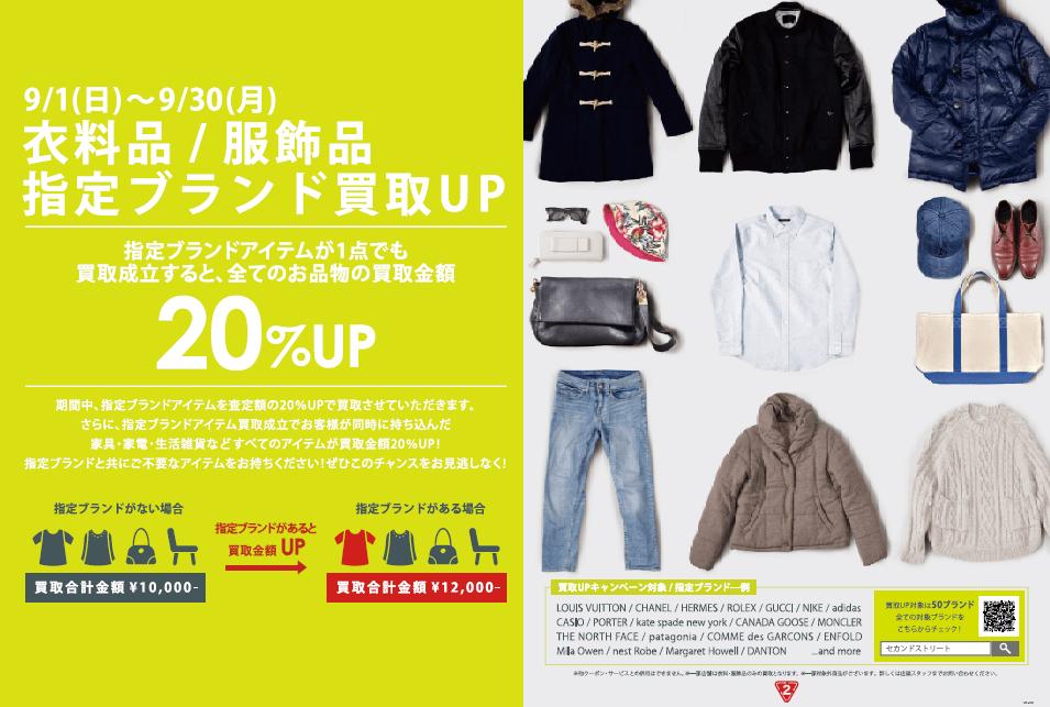 衣料品・服飾品指定ブランド買取UPキャンペーン開催!!   ジャンブル ...