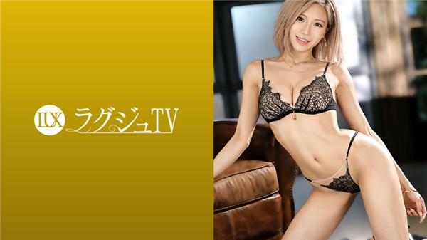 【MEGA】259LUXU-1405ラグジュTV1389オシャレでクールな風貌だが実はドMという見事なギャップ!