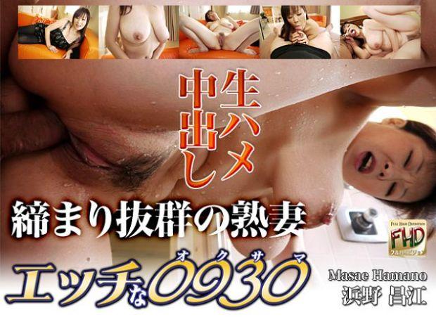 H0930 orijuku938 浜野昌江 Masae Hamano