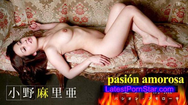 カリビアンコム Caribbeancom 062914-632 小野麻里亜 パシオン・アモローサ 〜愛する情熱 3〜