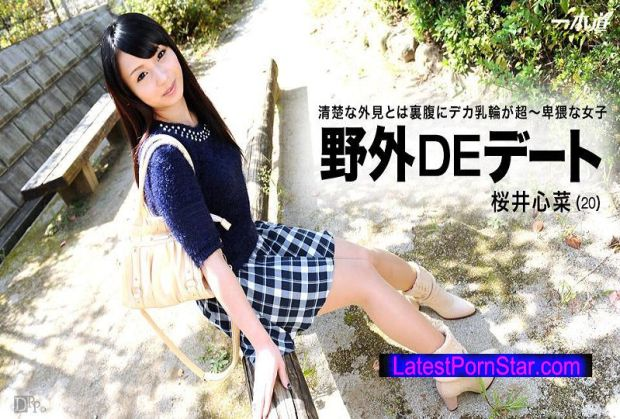一本道 1pondo 013115_020 桜井心菜 「ときめき 〜もぉ、強いよぅ…いぢわる〜」