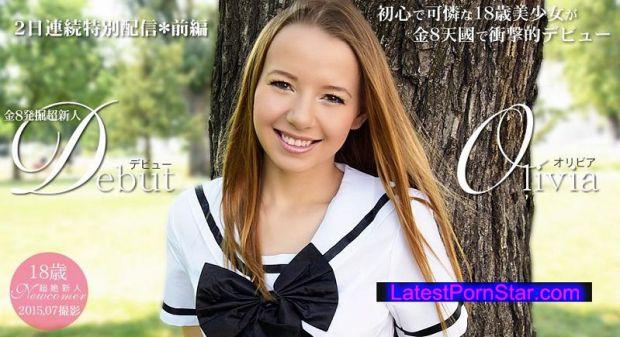 金8天国 Kin8tengoku 1315 プレミア会員様3日間先行配信 初心で可憐な18歳美少女が金8天國で衝撃的デビュー DEBUT OLIVIA / オリビア