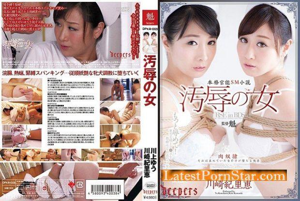 [HD][DPKA-003] 汚辱の女 川上ゆう 川崎紀里恵