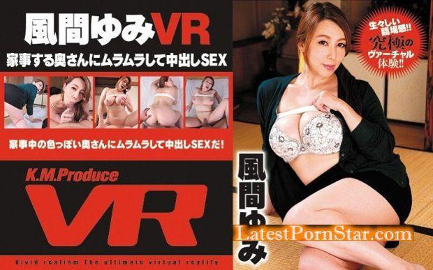[EXVR-011] 【VR】家事する奥さんにムラムラして中出しSEX 風間ゆみ
