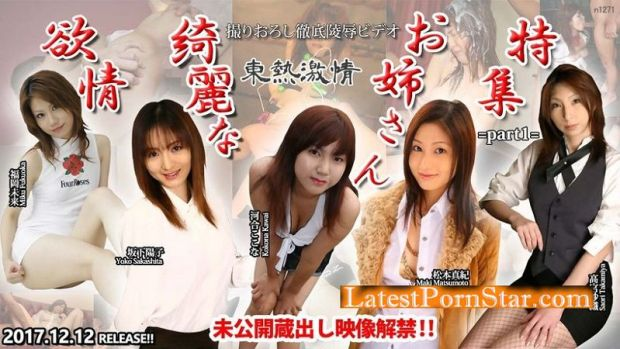 Tokyo Hot n1272 東熱激情