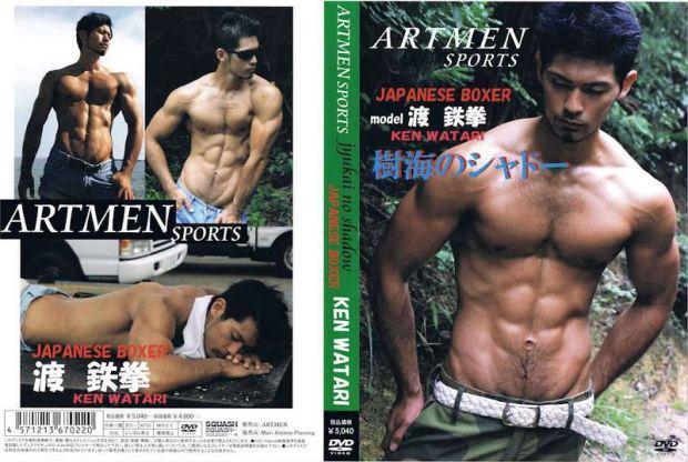 Mapmate – Japanese Boxer – Ken Watari (渡鉄拳 – 樹海のシャドー)