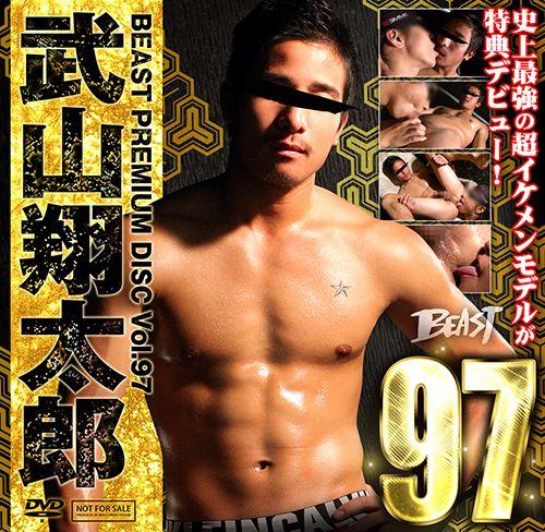 KO – Beast Premium Disc 097 – 武山翔太郎
