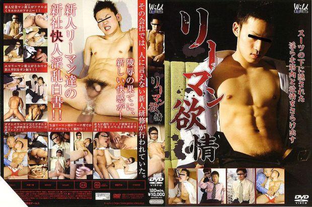 G@MES – リーマン欲情 wild (Salarymen's 02 – Passion)