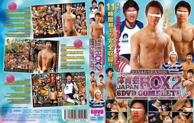 Bravo! – 体育会 JAPAN BOX 2 ファイナルシーズン