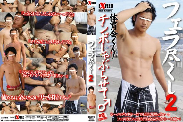 EXFEED – フェラ尽くし2 放尿潮吹きアスリート!(Exfeed Blow Jobs 2 – Peeing Athletes)