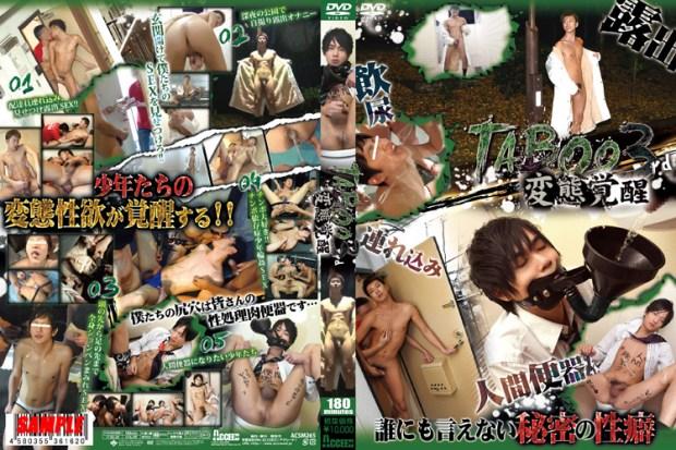 Acceed – TABOO 3rd -変態覚醒-