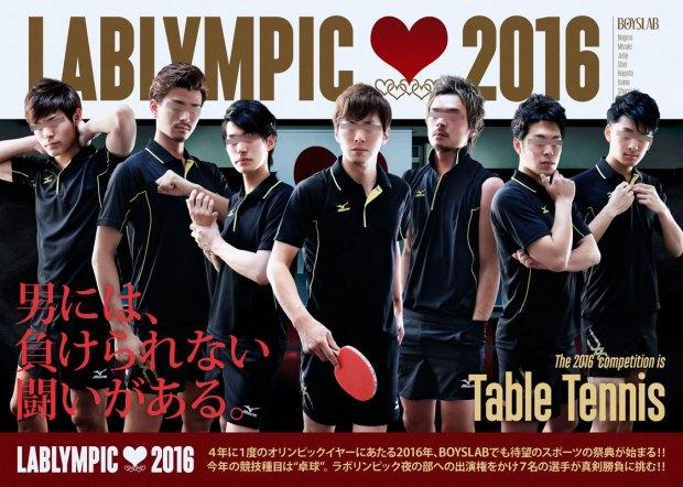 G-BOT – LABLYMPIC 2016