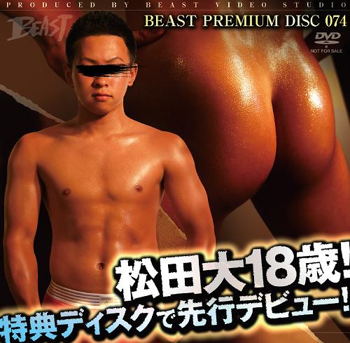 KO – Beast Premium Disc 074 – 松田大18歳!