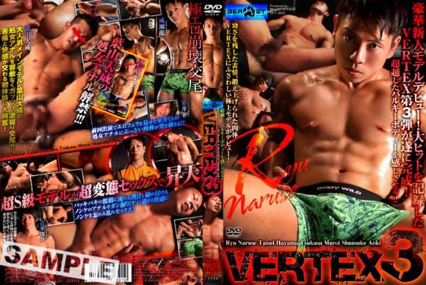 BEAST – VERTEX 3